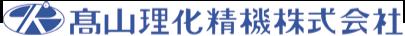 高山理化精機株式会社